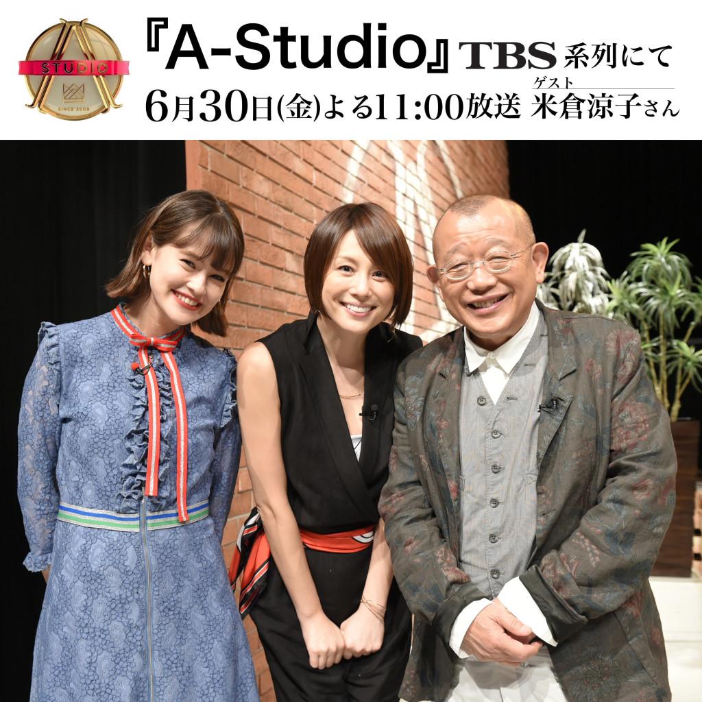 A-Studio告知画像