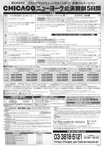 【宝塚シカゴ】NYツアーチラシ裏